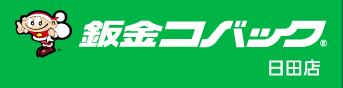 板金コバック 日田店